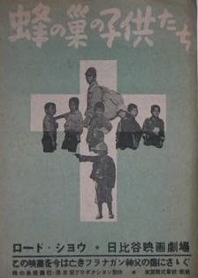 niñosdelparaiso1948