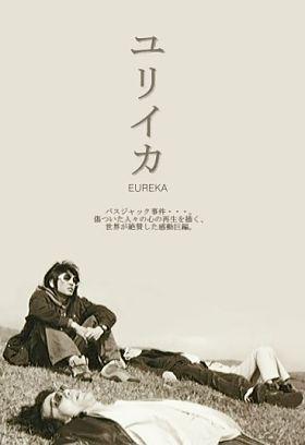 Eureka_poster