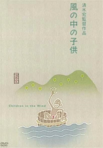 kaze_no_naka_no_kodomo_children_in_the_wind-743936168-large