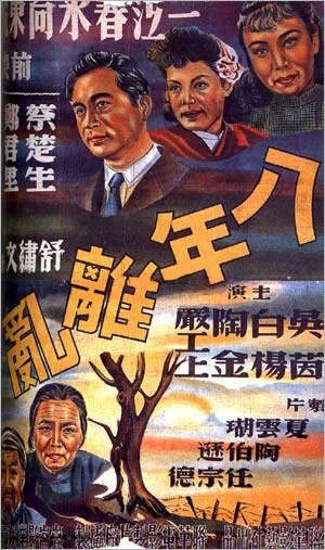 movie-a-spring-river-flows-east-by-cai-chusheng-and-zheng-junli-poster-mask9